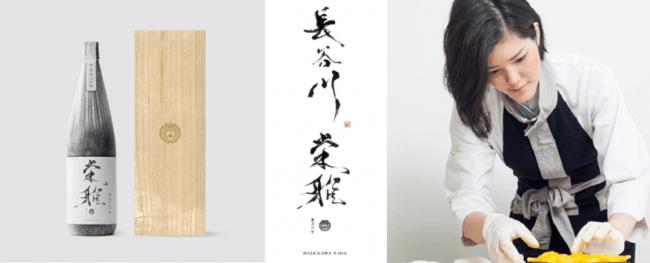 長谷川栄雅 六本木、「日本酒体験」のアテ(酒の肴)メニューを刷新。                           庄司夏子シェフがプロデュースし、4月1日(月)から提供開始