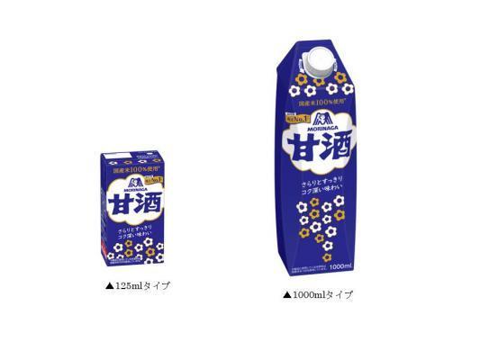 NO.1※ブランドの「森永甘酒」 チルド専用品「甘酒」(125ml/1000ml)登場 3月26日(火)新発売