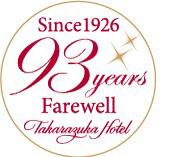 大正15年開業の宝塚ホテル 93年間のご愛顧に感謝して 移転開業前の「フェアウェル プロモーション」について 2019年4月1日(月)より 宿泊プラン・レストランプランなど