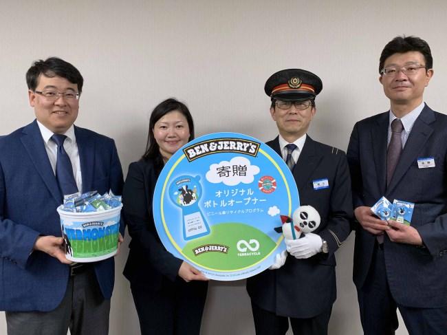 ベン&ジェリーズとテラサイクル、「ビニール傘リサイクルプログラム」にて生まれた再生樹脂を使ったオリジナルグッズを京成上野駅に贈呈