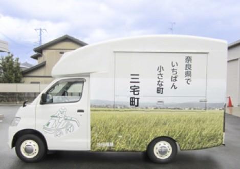 「日本で2番目に小さな町」奈良県三宅町で起業したい方にニッポンタブレットのマルチ決済端末付きキッチンカーを貸し出し!使用料:無料