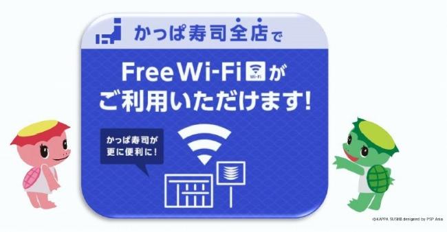 お客様のご要望にお応えし、さらに快適な店舗へ進化します かっぱ寿司 全店舗で無料Wi-Fiサービストライアル開始