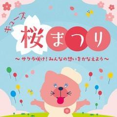 キューズ桜まつり~サクラ咲け!みんなの想いを咲かせよう~など 春満載のイベントが開催!