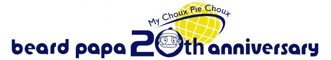 """まもなく20周年を迎えるシュークリーム専門店ビアードパパ、20周年記念商品""""ラングドシャシュー""""を発売!"""