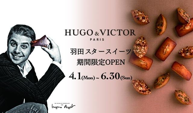 【HUGO & VICTOR】期間限定ショップが羽田空港に登場!2019年4月1日(月)~6月30日(日)
