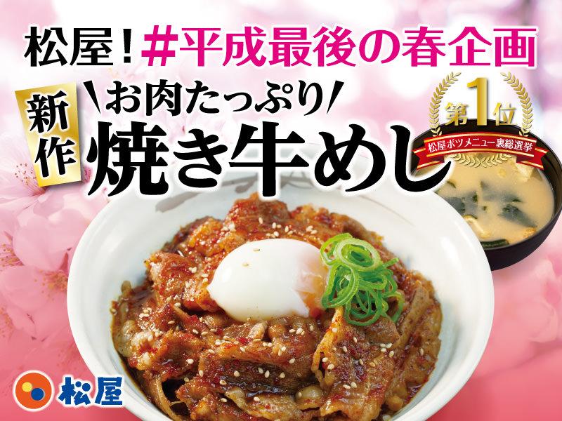 松屋、食べごたえ満点の『お肉たっぷり新作焼き牛めし』4月2日(火)発売