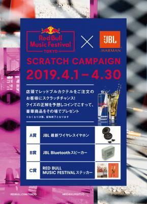 「レッドブル・ミュージック・フェスティバル東京2019」でJBLのアイテムが当たるキャンペーンをカラオケチェーンで唯一「カラオケの鉄人」で実施