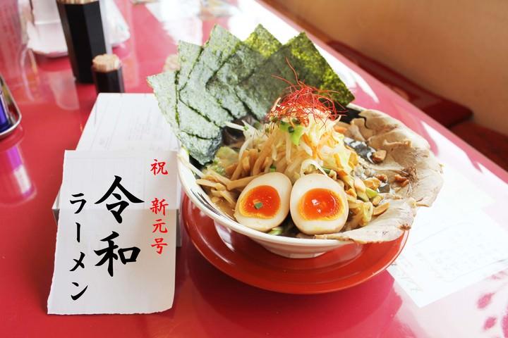 ありがとう平成・こんにちは令和 ~新元号初、おめでたい令和ラーメンで日本をもりあげたい~