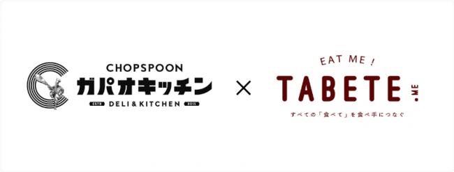 光麺インターナショナル株式会社がフードシェアリングサービス「TABETE」を導入 ガパオライスなどを出品予定