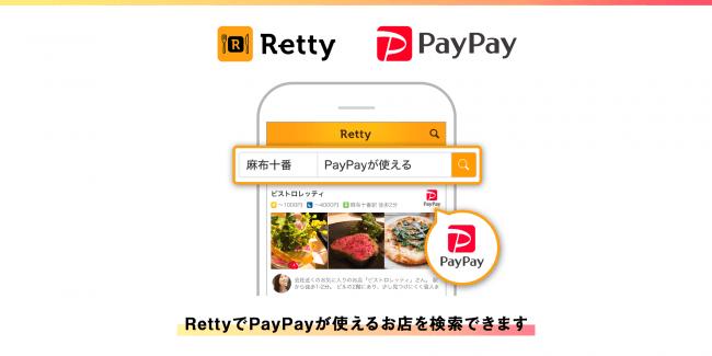 グルメサービス「Retty」とスマホ決済サービス「PayPay」がサービス連携
