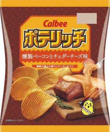 燻製の豊かな香りにチェダーのコクが後引く美味しさ!『ポテリッチ 燻製ベーコンとチェダーチーズ味』