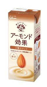 アーモンド効果<3種のナッツ>