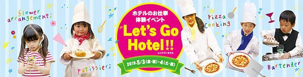 Let's Go Hotel!! ホテルのお仕事体験イベント&ファミリーバイキング 2019年5月3日(金・祝)、5月4日(土・祝)開催