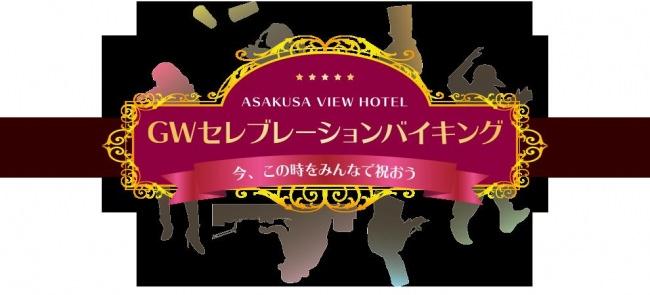 【浅草ビューホテル】GWセレブレーションバイキング~今、この時をみんなで祝おう!~