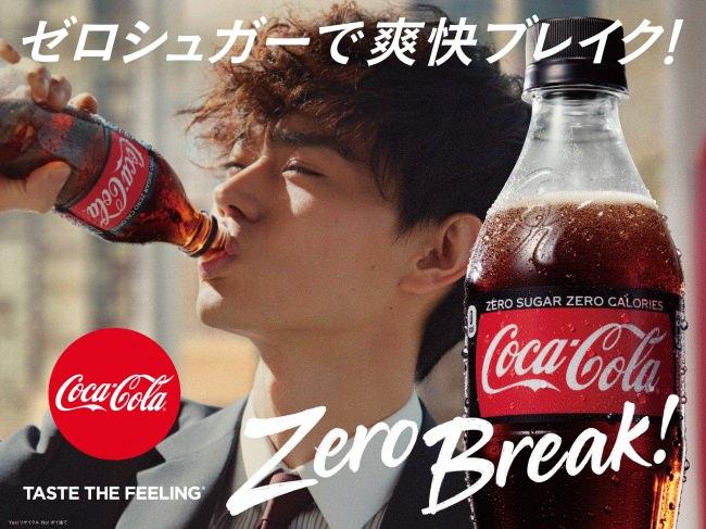「コカ・コーラ ゼロ」3年ぶりのTVCMに菅田将暉さんが初登場‼ 新TVCM『コカ・コーラ ゼロ Zero Break』篇 4月13日(土)から全国で放映開始