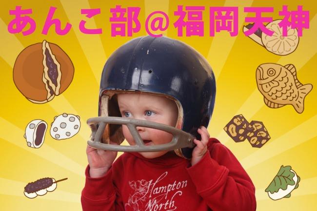 九州初!400名を超えるあんこ愛好家集団が主催する東京三大どら焼き食べ比べイベント『あんこ部 at 福岡天神』開催のお知らせ