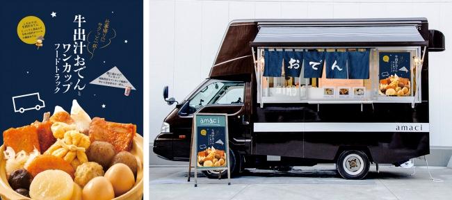 スペース×TECH「Mellow」約3年でトラック32314台のスペース活用に成功!4月22日よりスペースの夜活用を本格化、地球環境をまもる日に「牛出汁おでん」の提供を開