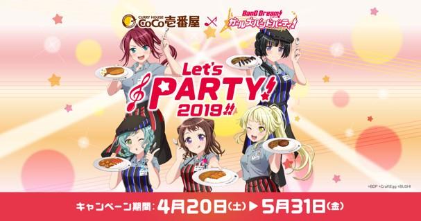 Let's PARTY! 2019!!「バンドリ! ガールズバンドパーティ!」キャンペーン第2弾を開始!!