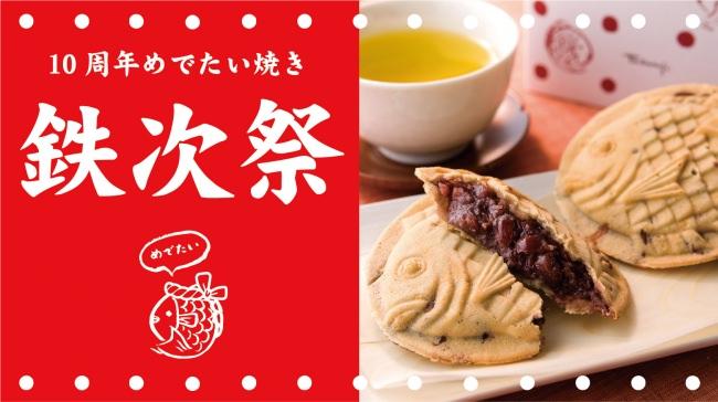 「たい焼き鉄次」が10周年でおめでたい!日頃の感謝を込めて、4月19日は一日限りの1個100円祭りを開催!