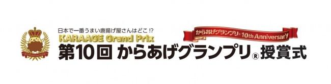 日本一のからあげ店舗と日本一のスーパー総菜が決定! 第 10 回からあげグランプリ®授賞式開催報告!