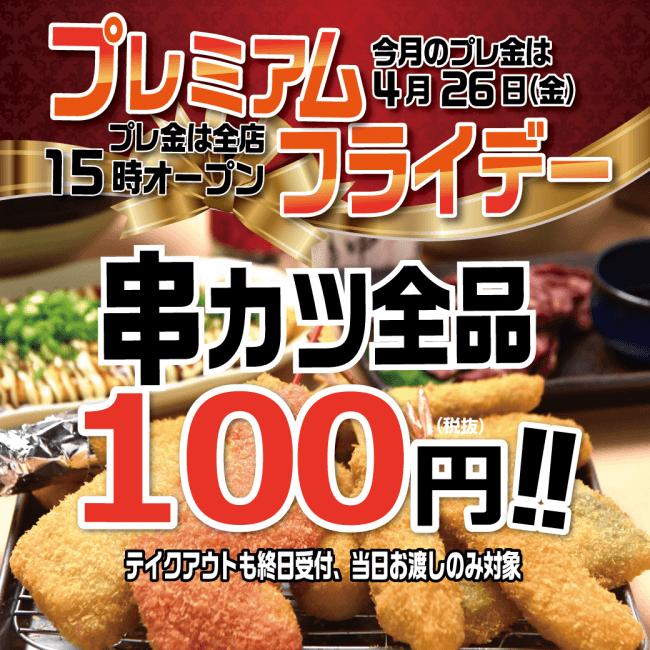 平成最後のプレミアムフライデー!4月26日(金)のプレミアムフライデーは全店15時OPEN×串カツ全品108円を実施致します。
