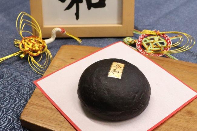 新元号『令和』記念 キンイロの黒色クリームパンが限定仕様に 数量限定 5月1日より
