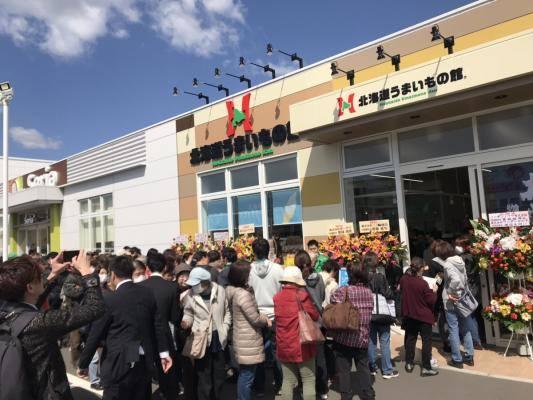 千葉市内で初となる北海道物産専門店 「北海道うまいもの館 ベイフロント蘇我店」を4月9日にオープン! オープンイベントでは1,000人を超える方に北海道の魅力を伝える