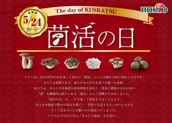 """毎年恒例・大人気企画今年も開催! 5月24日は「菌活の日」!""""令和""""になって初記念、2大キャンペーンを開催中!"""