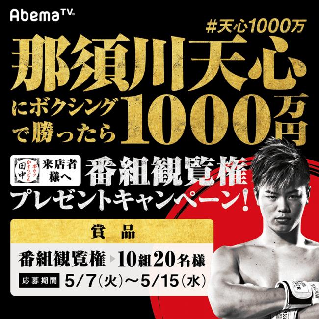 AbemaTV「那須川天心にボクシングで勝ったら1000万円」の番組観覧権プレゼントキャンペーンを5月7日(火)~5月15日(水)に実施します。