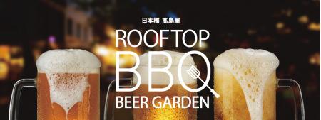 重要文化財の屋上で、贅沢なバーベキュー&ビアガーデン♪ 今年新登場!「日本橋高島屋 ROOFTOP BBQ ビアガーデン」でプレミアムな夜を。