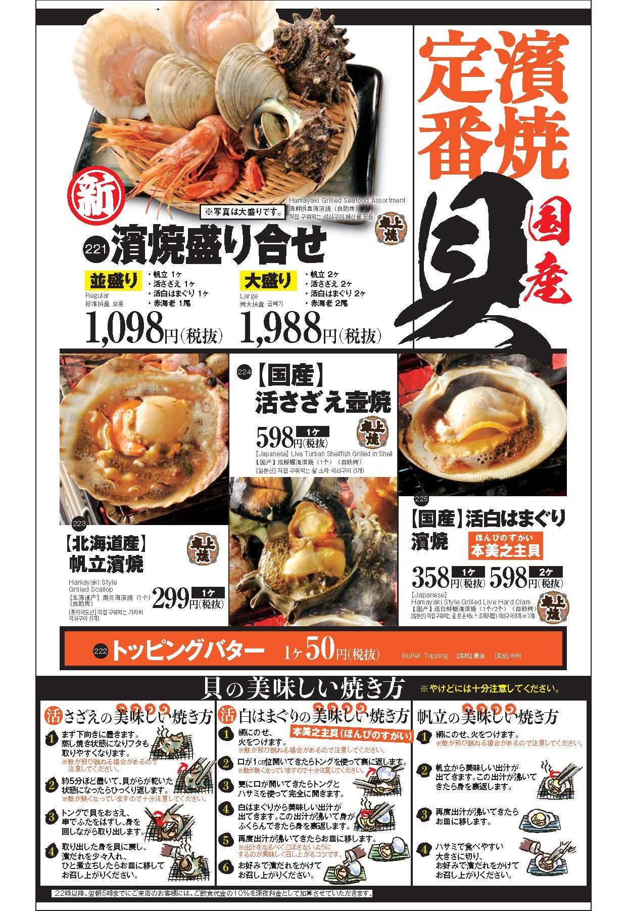 「目利きの銀次」「横濱魚萬」の グランドメニューが新しくなります!