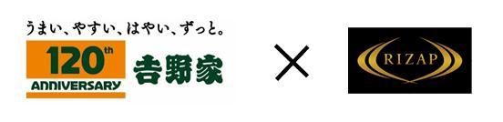 吉野家×ライザップの初コラボレーション 両社共同開発による革新的メニュー『ライザップ牛サラダ』吉野家店舗にて5月9日より販売開始