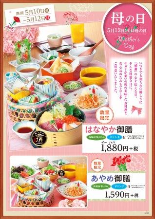 和食麺処サガミで「母の日」に特別料理を販売