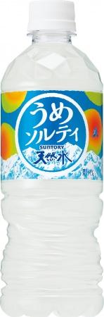 「サントリー天然水」ブランドから夏場に向けた熱中症対策飲料※登場!「サントリー天然水 うめソルティ」新発売