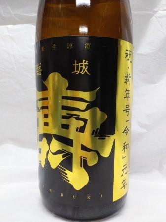 """ダイナック、魚に合う日本酒NO.1*""""海の男酒""""「鈴木酒造」とのコラボーレション実現!「令和元年」にふさわしい純米生原酒「壽(ことぶき)""""令和""""ラベル」を和食ブランドにて数量限定で販売!"""