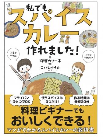 書籍「私でもスパイスカレー作れました!」を6/10より全国の書店にて発売