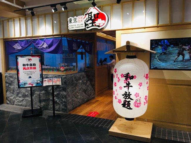 相撲鍋屋 聖