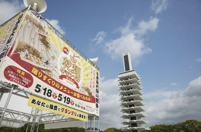 【グランプリ決定!】「第3回 The乾麺グランプリ2019」受賞メニュー決定のご案内