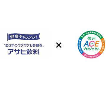 自治体と連携した健康への取り組みを強化!アサヒ飲料×長野県「信州ACE(エース)プロジェクト」プロジェクトのコンセプトの普及・啓発を支援!2019年6月より順次スタート