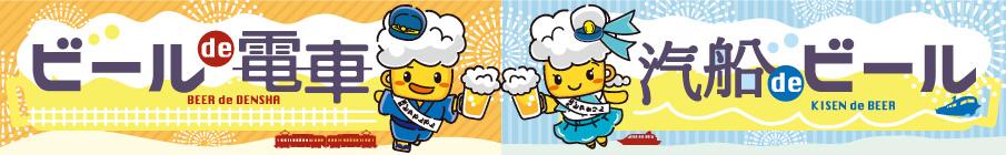 大津の夏の風物詩が今年も登場します! 「ビールde電車」&「汽船deビール」を実施