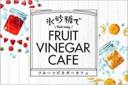 """食べて美味しく、見て楽しい""""氷砂糖の世界""""を体験! 「氷砂糖でフルーツビネガーカフェ」、期間限定OPEN"""