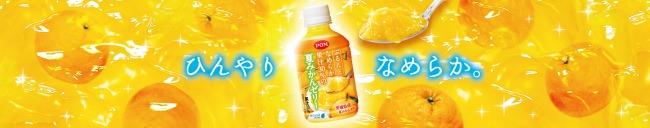 果汁30%使用の本物感に加え、果汁由来のとろみ感がのどの渇きを潤す 『ぷるんとなめらか 果汁30%の夏みかんゼリー』 6月4日(火)より発売開始