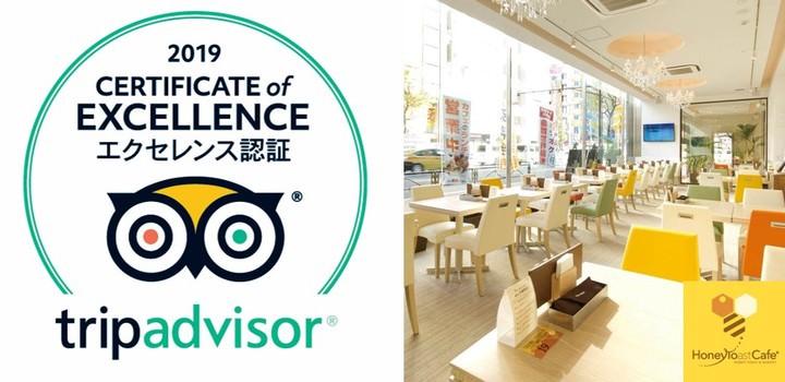 パセラ運営<ハニトーカフェ>、トリップアドバイザー「2019年 エクセレンス認証」獲得!千代田区デザートで1位!口コミ4.5の高評価も