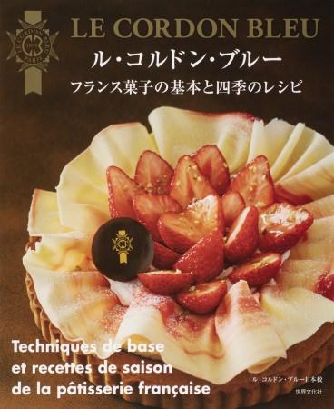 ル・コルドン・ブルー日本校の特別講座『サブリナ・レッスン』10周年記念のオリジナル・レシピブックが発売