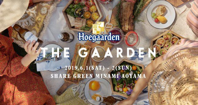 フード、マルシェ、フリマ、読書、フリスビー、カードゲーム、ヨガ、音楽、そしてビール。都会で楽しむワンランク上のピクニックHoegaarden THE GAARDEN開催!