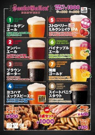 けやきひろば 春のビール祭り、サンクトガーレンブースのメニュー