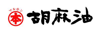 """太香(たいこう)胡麻油・純ねり胡麻黒を使った""""365日と日本橋"""" コラボパン「あんゴマー」発売6月1日〜8月31日まで365日と日本橋店舗にて限定販売!"""
