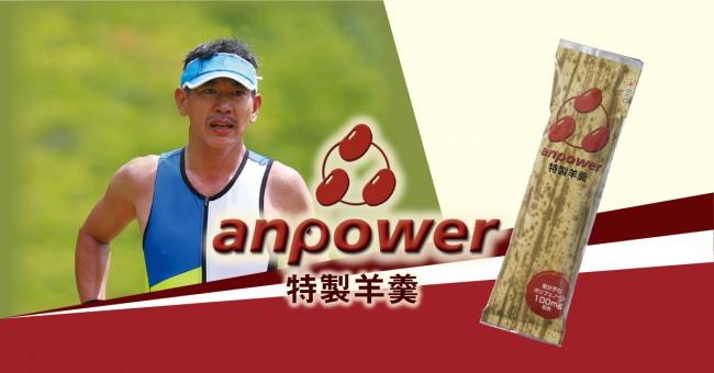 トライアスロンが趣味の京菓子屋社長が発案!『anpower(アンパワー)』が6月1日発売!