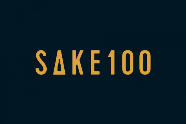 『100年誇れる1本を。』を掲げるプレミアム日本酒ブランド『SAKE100(サケハンドレッド)』