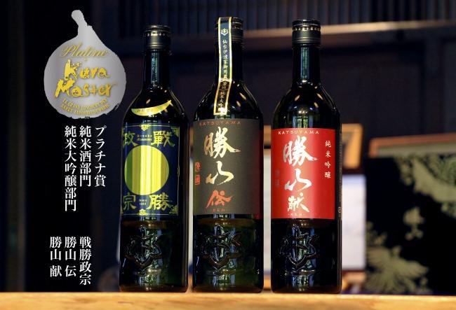 """2年連続TOP5入り 勝山酒造、フランス開催の日本酒コンテスト""""Kura Master"""""""